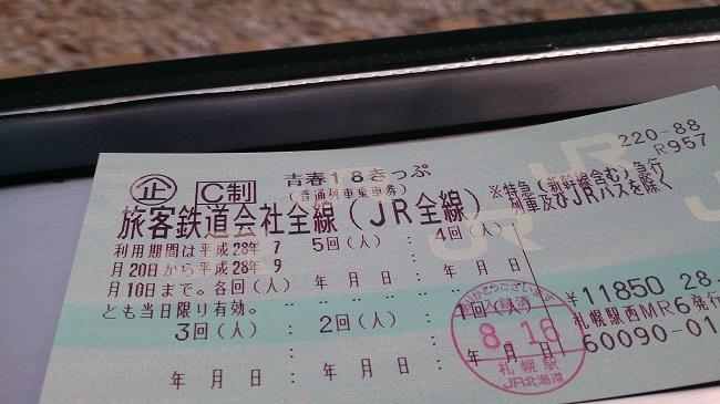 青春18きっぷ2016夏
