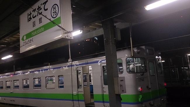 函館駅到着