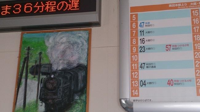 碇ヶ関駅 列車遅延