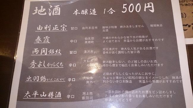 ホテルグランド天空 夕食 地酒 リスト