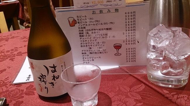 青雲荘 夕食 地酒冷酒