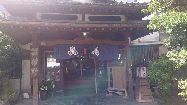 芳野旅館 玄関