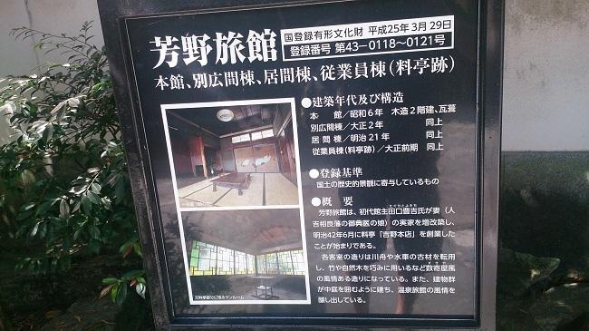 芳野旅館 国宝表示
