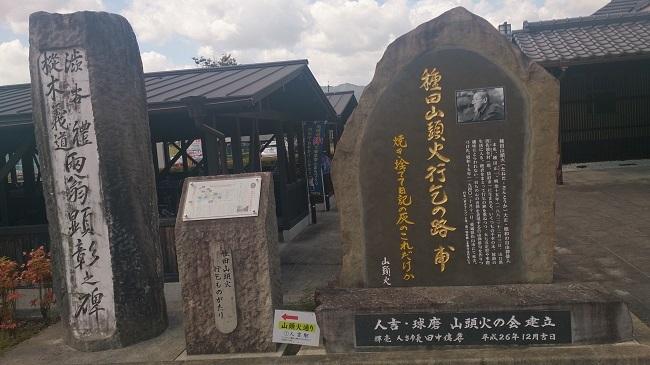 人吉駅前 山頭火歌碑