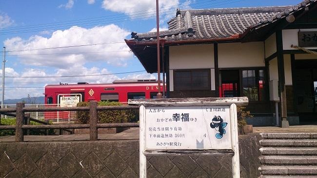 くまがわ鉄道 おかどめ幸福駅 きっぷ