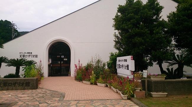 ロザリオ館