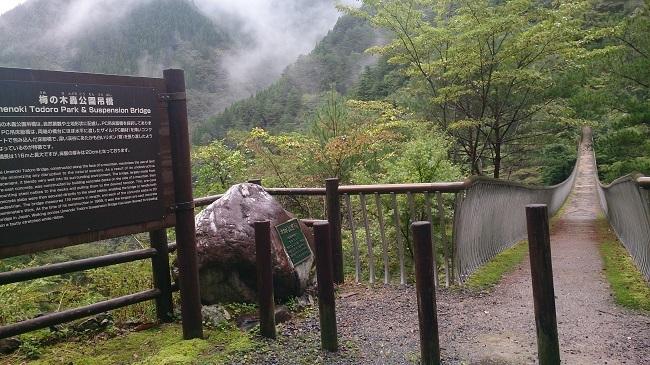 梅ノ木轟吊橋2