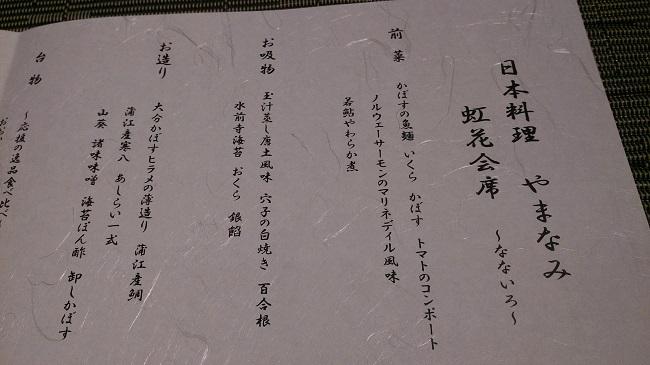 リゾーピア別府 夕食料理 品書き1
