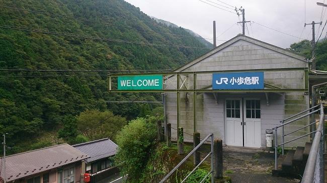 鉄道四国一周 土讃線 小歩危駅