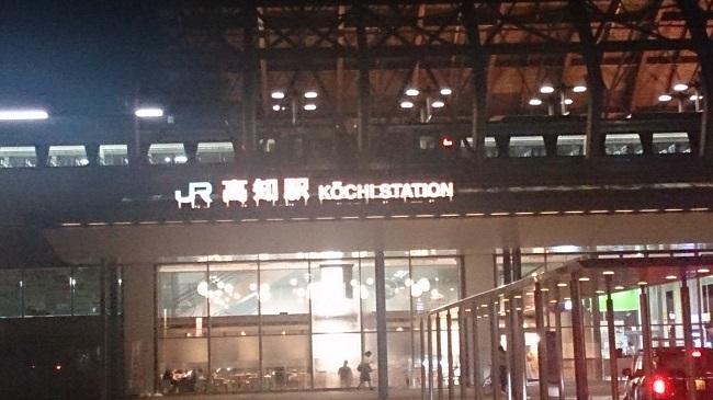 鉄道四国一周 高知駅到着