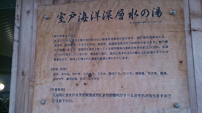土佐御苑 大浴場 表示