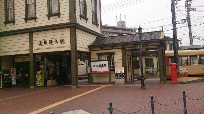 道後温泉駅 駅舎