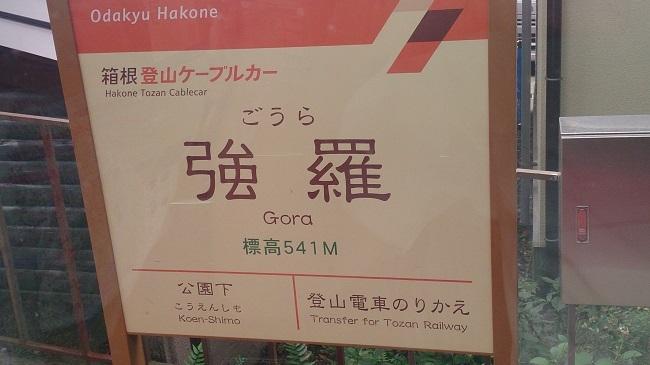 箱根登山ケーブルカー 強羅