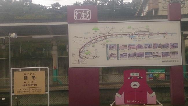 わたらせ渓谷鐡道 相老駅 ホーム
