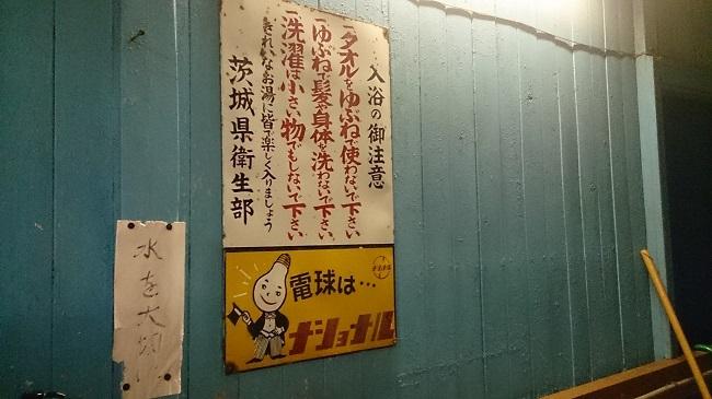 民宿浜の湯 大浴場 看板