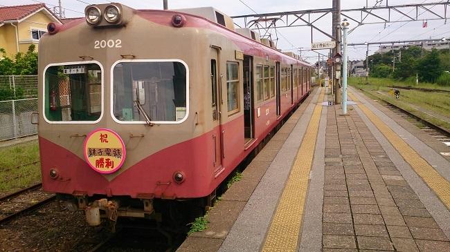 銚子電鉄 車両