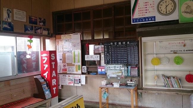 銚子電鉄 外川駅舎内