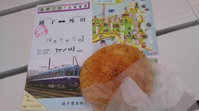銚子電鉄 1日乗車券とぬれ煎餅