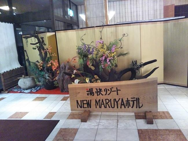 湯快リゾート片山津温泉 エントランス装飾品