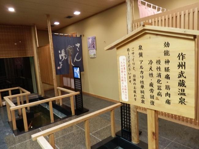 作州武蔵温泉 大浴場