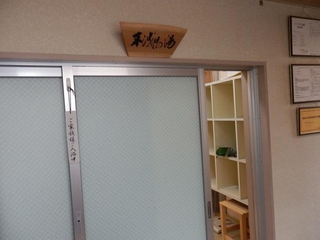 新ほり井 風呂入口