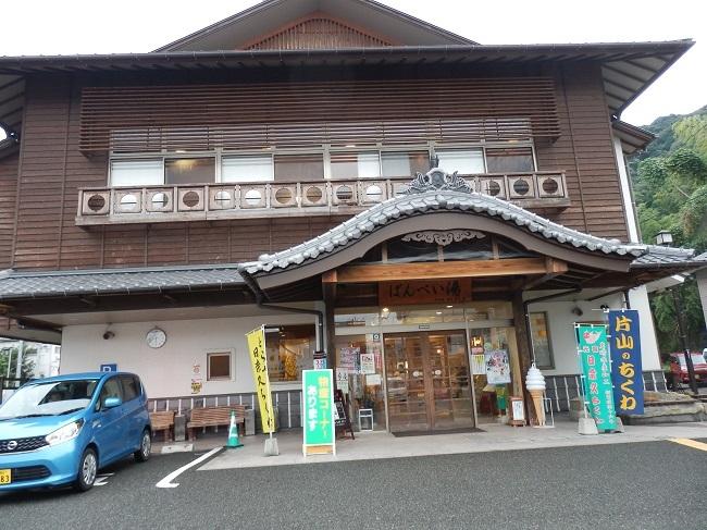 日奈久温泉 ばんぺい湯