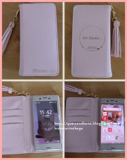 001-携帯ケース170722-1907