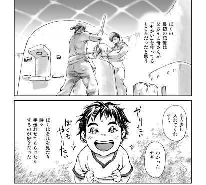 kometsubu.jpg