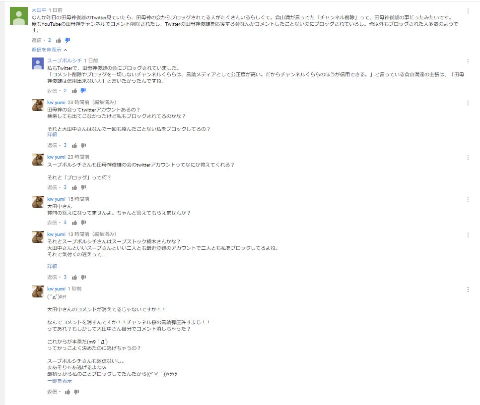 大田中1-2