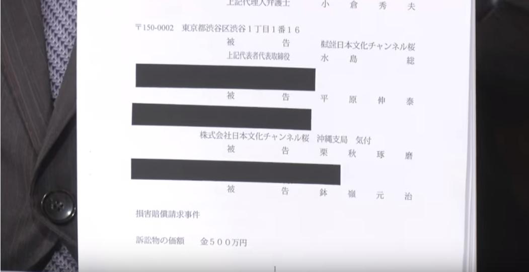 香山リカ訴状