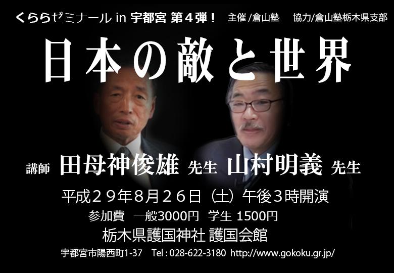日本の敵と世界
