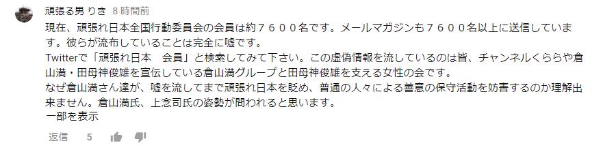 頑張れ日本2017090403