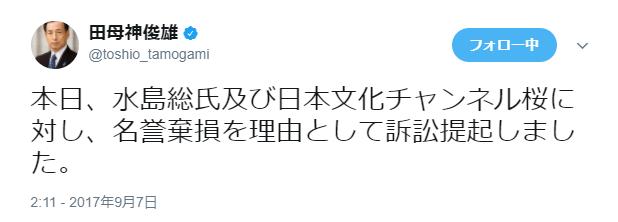 タモ名誉毀損20170907