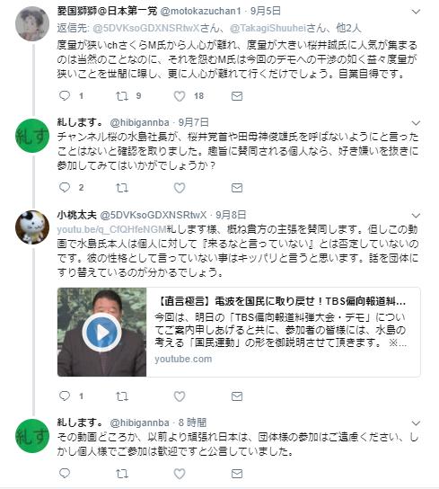 桜井パンダ2