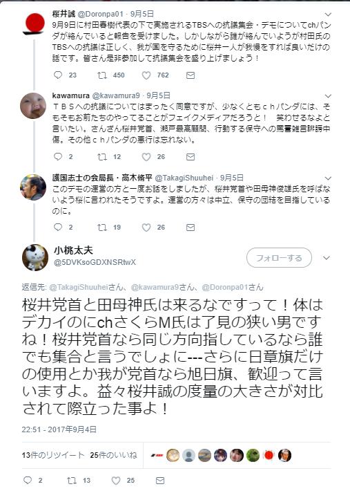 桜井パンダ1