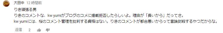 大田中 コメント