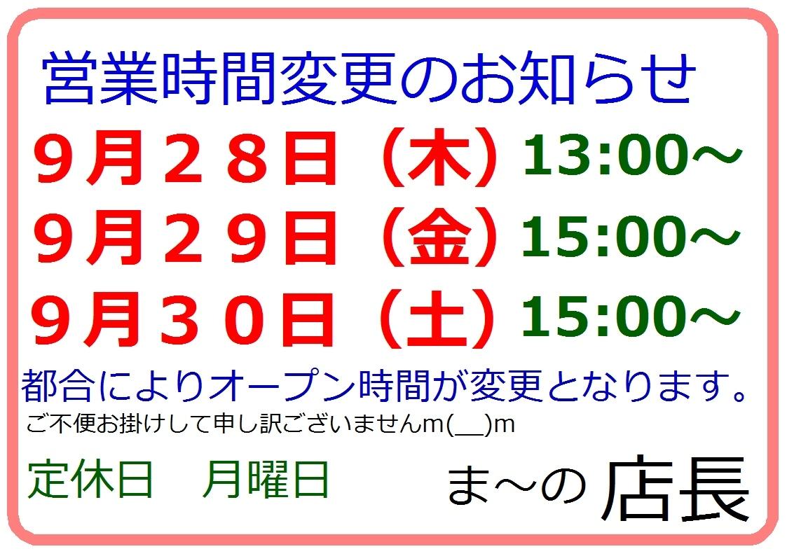 9月の営業時間変更