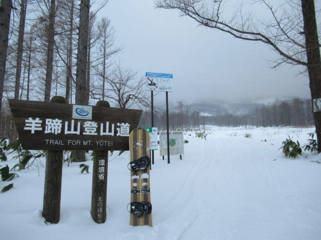 1月3日 羊蹄山は雲隠れ
