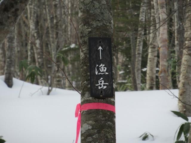 1月8日 漁岳