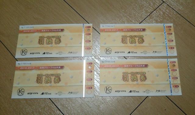 1月9日 5枚組¥21500