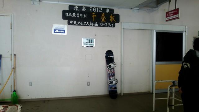 4月22日 日本最高所駅