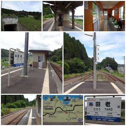 B田老駅290801
