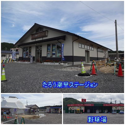 Dたろう道の駅290801