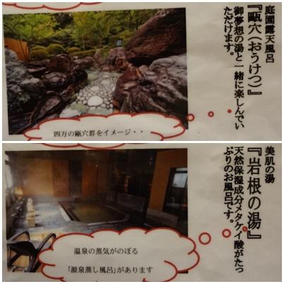 R風呂290903