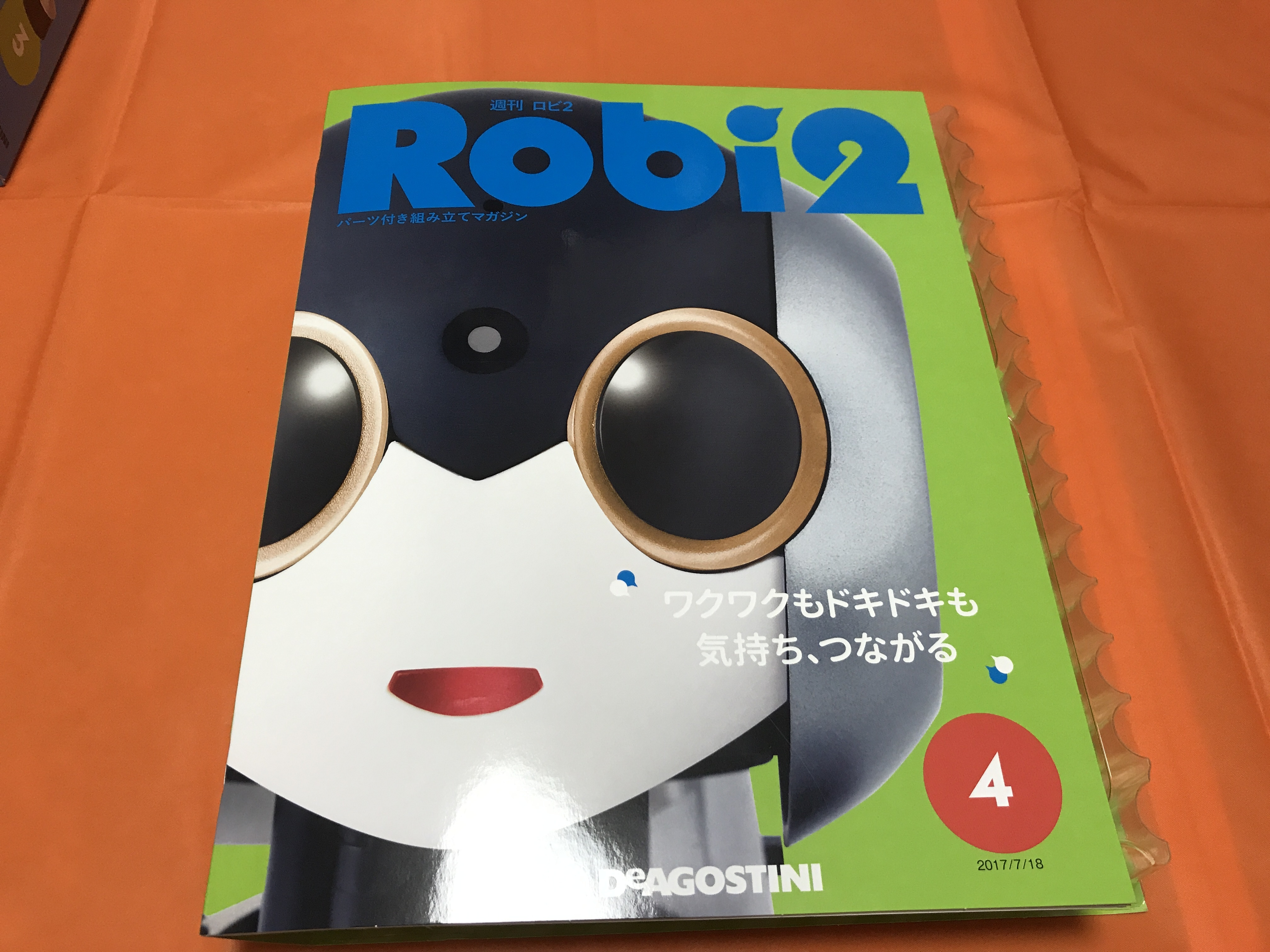 ロビ2 4号1
