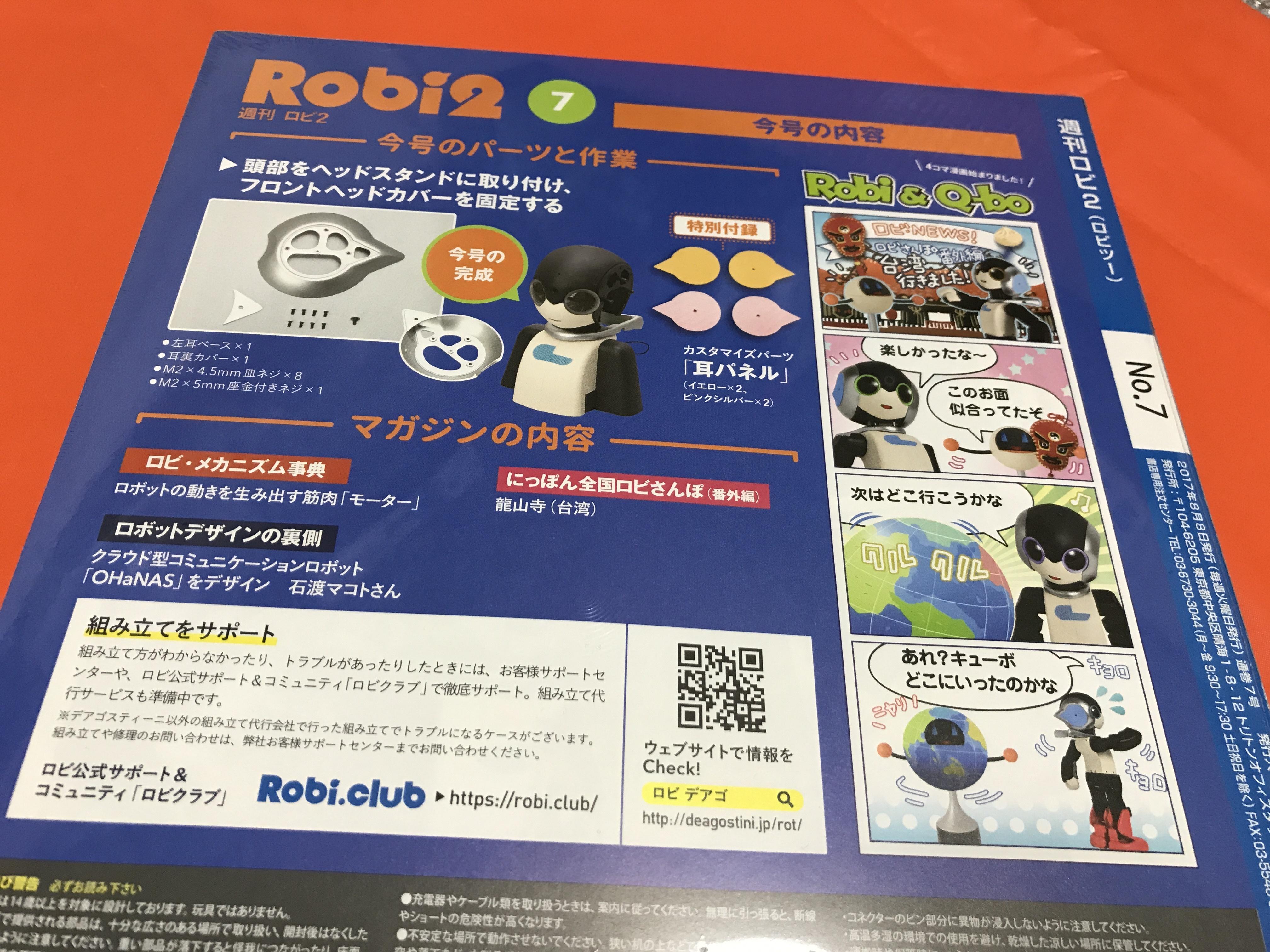 ロビ2 7号2