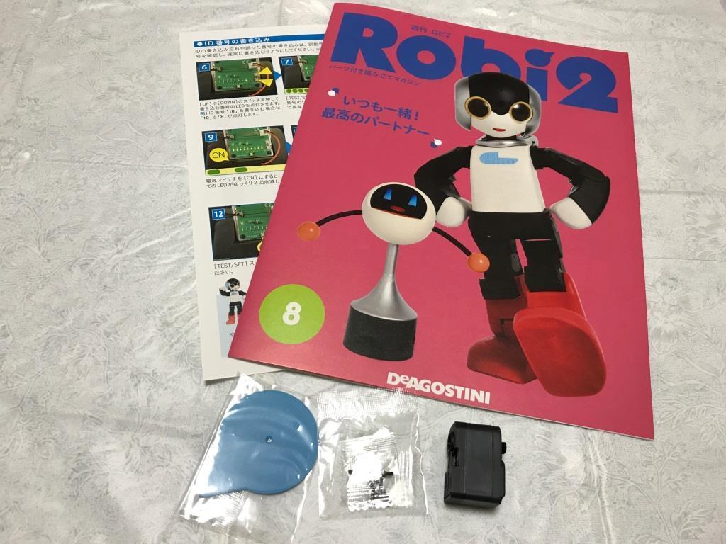 ロビ2 8号2