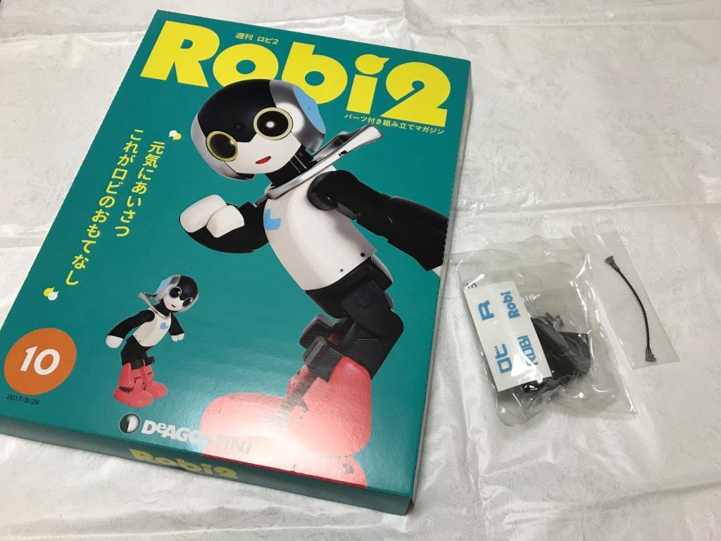 ロビ2 10号1