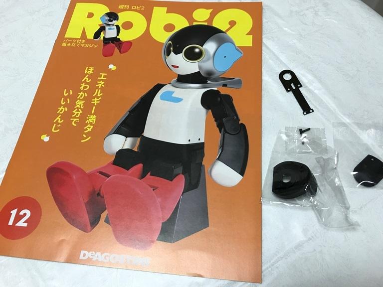 ロビ2 12号1