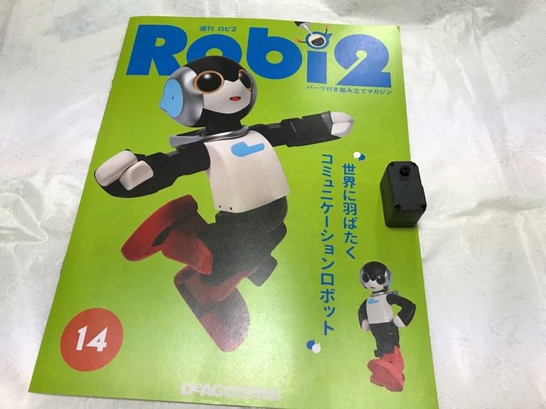 ロビ2 14号 -2